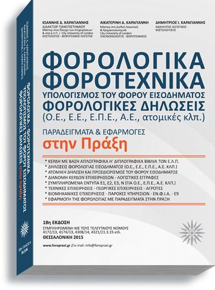 Φορολογικά - Φοροτεχνικά - Φορολογικές Δηλώσεις στην Πράξη 18η Έκδοση