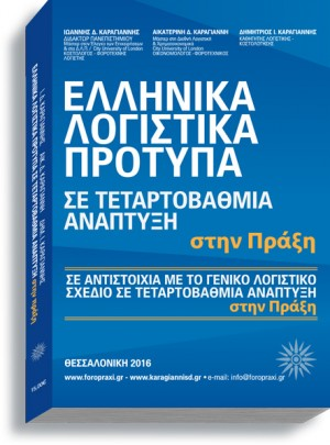ellinika_logistika_protipa_book