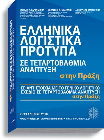 ellinika_logistika_protipa_book