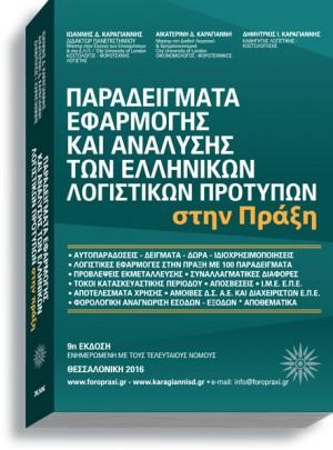 paradeigmata-efarmogis-logistikon-protipon